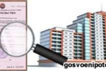 Обязательно ли Свидетельство о госрегистрации при покупке новостройки