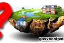 Возможно ли по военной ипотеке купить дом, если земля в долевой собственности