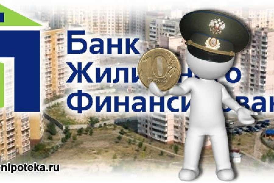 Ипотечное кредитование участников НИС