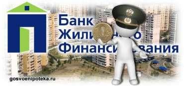 жилфинанс банк и военная ипотека