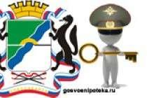 Что доступно для участника НИС в Новосибирске