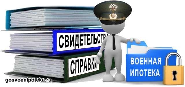 документация для получения жилплощади