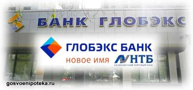 новое имя нтб банк