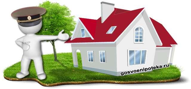 дом с участком в ипотеку