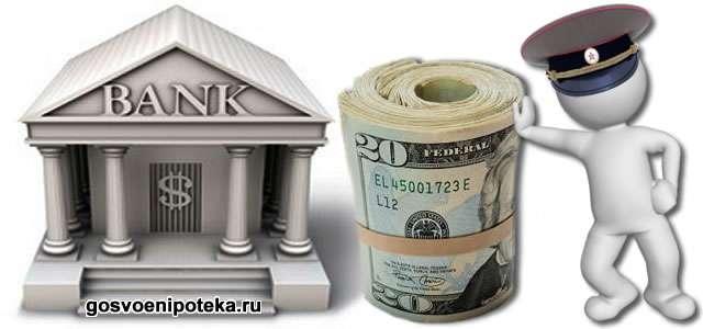 выбран банк— займ получен