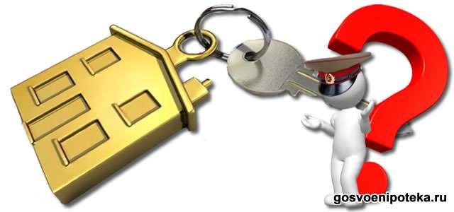 как взять ипотеку под залог