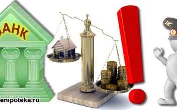 Жилищный кредит и залог недвижимости