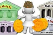 Какие банки работают с военной ипотекой