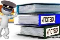 Сбор документов для военной ипотеки