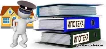 документы на военную ипотеку
