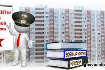 Документальная подготовка военной ипотеки