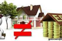 ЕДВ - альтернатива жилищного обеспечения