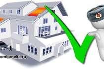 Покупка дома по военной ипотеке
