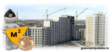 жилищная субсидия условия