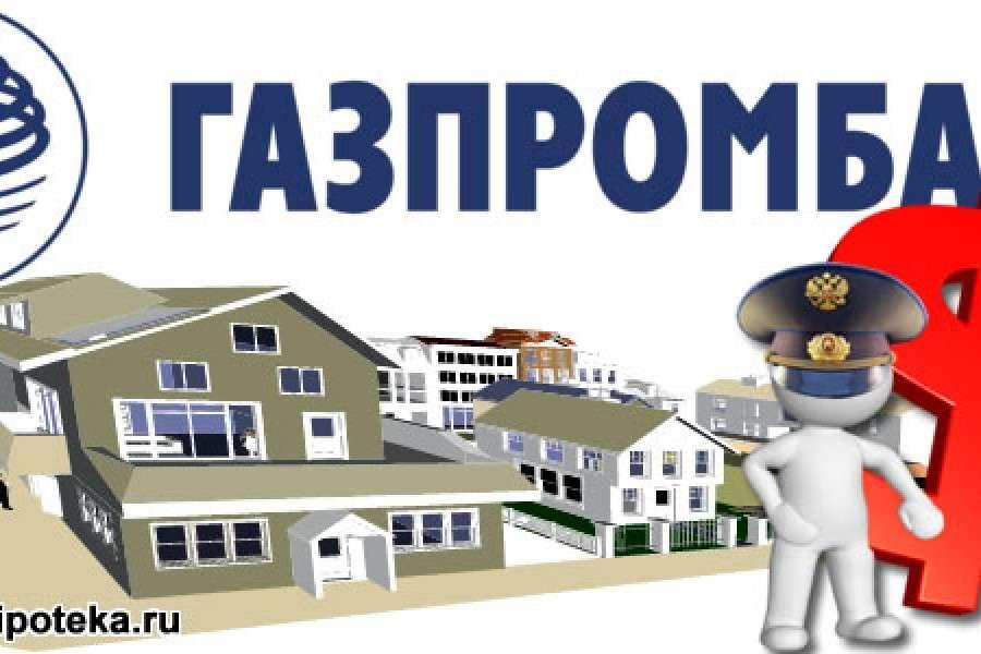 Видео: ипотека под залог имущества