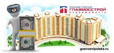 жилье от Главмосстрой