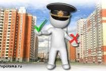Ипотека военная на государственное жилье