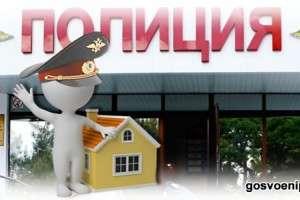 Ипотека и соцвыплата для сотрудника МВД