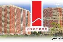Кортрос - жилищное градостроительство в МО