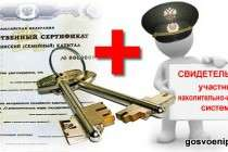 Как вложить материнский капитал в военную ипотеку