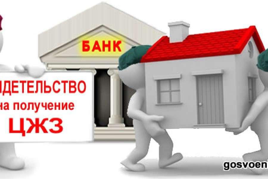 военная ипотека целевой жилищный займ