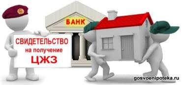 Сбербанк целевой жилищный займ проценты займа в доход при усно