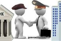 Услуги риэлтора при ипотеке для военного