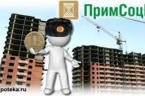 ПримСоцБанк - кредитование военных по НИС