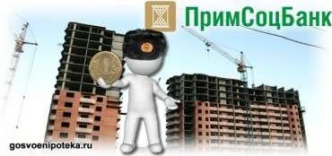 Военная ипотека и Примсоцбанк