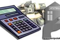 Расчет ипотеки для военного с учетом госсредств