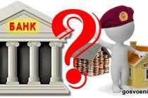 Особенности кредита по военной ипотеке