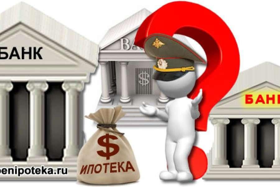 Самая выгодная ипотека в Москве, в каком банке Москвы лучше взять ипотеку под низкий процент