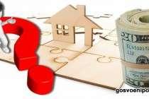 ЕДВ на жилье начнут выдавать с марта 2014