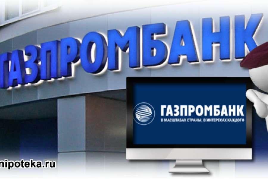 Перейти к разделу Требование к заемщикам - Оформить кредит в «Газпромбанке» имеет право только гражданин РФ в возрасте от 20-ти лет.