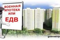 Участие в военной ипотеке 2014 или получение ЕДВ