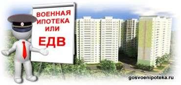 военная ипотека 2014