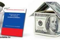Изменения в жилищном обеспечении военных