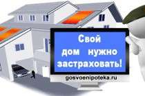 На каких условиях застраховать квартиру