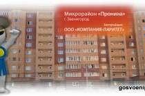 ООО «Компания-Паритет» - застройщик в Звенигороде