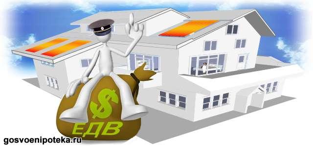 покупка жилья на едв