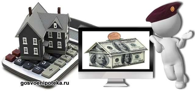 правильно рассчитать покупку жилья