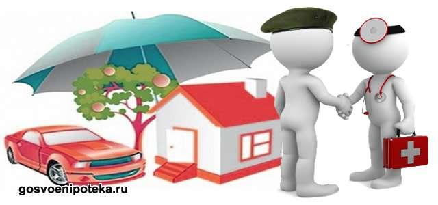 страховка жизни по военной ипотеке