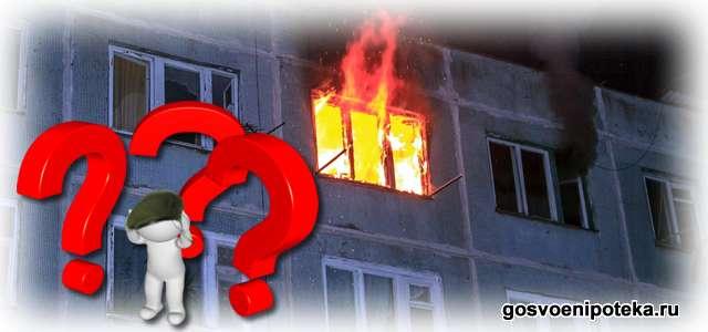 пожар квартиры