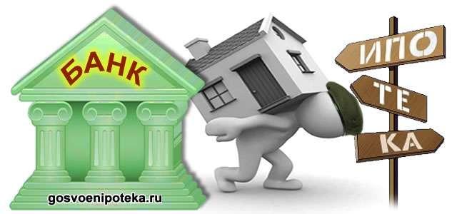 бремя жилищного займа